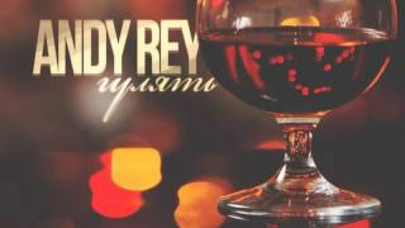 Andy Rey - Гулять (СаняDjs prod.) (НОВИНКА 2017)