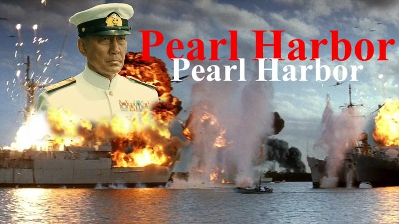 Пёрл Харбор Attack on Pearl Harbor Атака на Пёрл Харбор HD