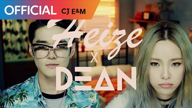 Heize dean and july