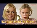 Актриса из сериала Доярка с Хацапетовки Как сейчас живет и выглядит Евгения Осипова
