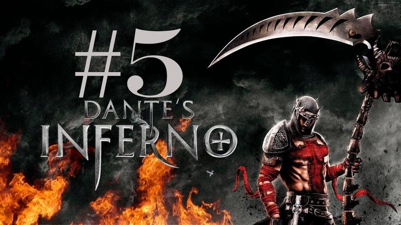 Dante's Inferno Прохождение часть 5 XBOX ONE X