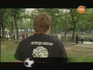 Документальный фильм про Российский околофутбол