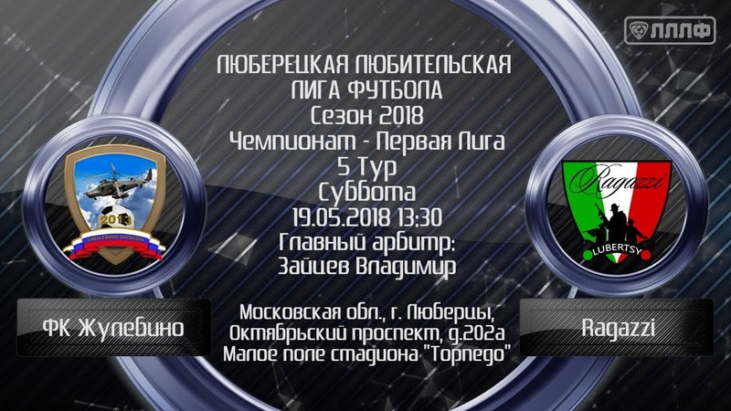 19.05.2018. Сезон 2018. Чемпионат. Первая Лига. 5 Тур. ФК Жулебино 411 Ragazzi.