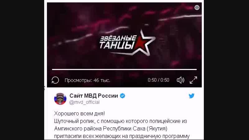 Якутские_полицейские_сняли_танец_в_стиле_Команды_Мигеля