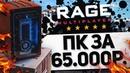 МОЙ НОВЫЙ ПК за 65 ТЫСЯЧ РУБЛЕЙ ДЛЯ GTA 5 RP (RAGE MP), ЛУЧШАЯ ЗАМЕНА SAMP