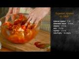 Рецепт куриных крылышек на гриле в медово-горчичном маринаде
