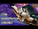 OVERWATCH игра от Blizzard. СТРИМ! Идём на алмазный рейтинг вместе с JetPOD90. Страдания, часть №15