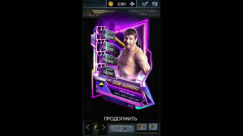 WWE SuperCard сброс на про