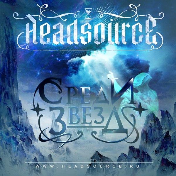 Новый сингл HEADSOURCE - Среди звезд