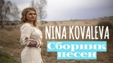 СБОРНИК ХРИСТИАНСКИХ ПЕСЕН - Nina Kovaleva (KNA)