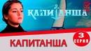 Капитанша 3 серия 2017 Русская мелодрама 2017 новинка