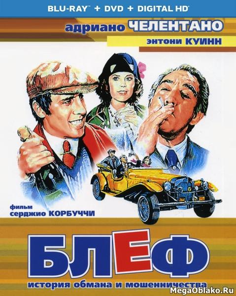 Блеф / Bluff storia di truffe e di imbroglioni (1976/BD-Remux/BDRip/HDRip)