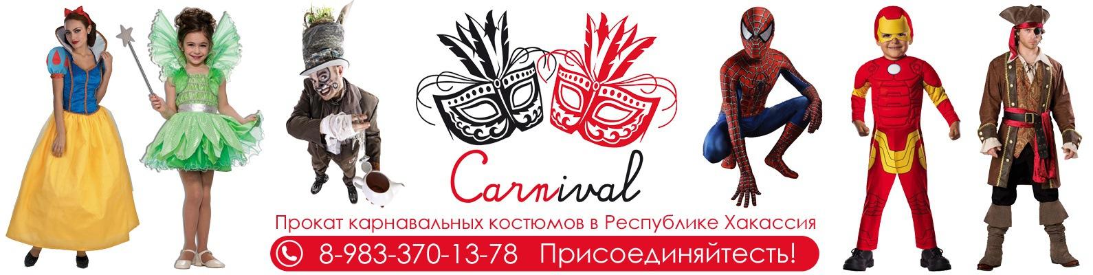 Прокат Карнавальных костюмов! г.Абакан   VK - photo#50