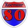 "ООО ""Хостинг 80"" - Хостинг Приморского края!"