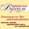 "БАНКЕТНА ЗАЛА ""ВЕРСАЛЬ"""
