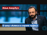 Ледовое шоу Ильи Авербуха «Алиса в Стране чудес» пройдет в Петербурге