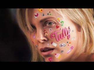 «Талли»: Ролик о создании фильма