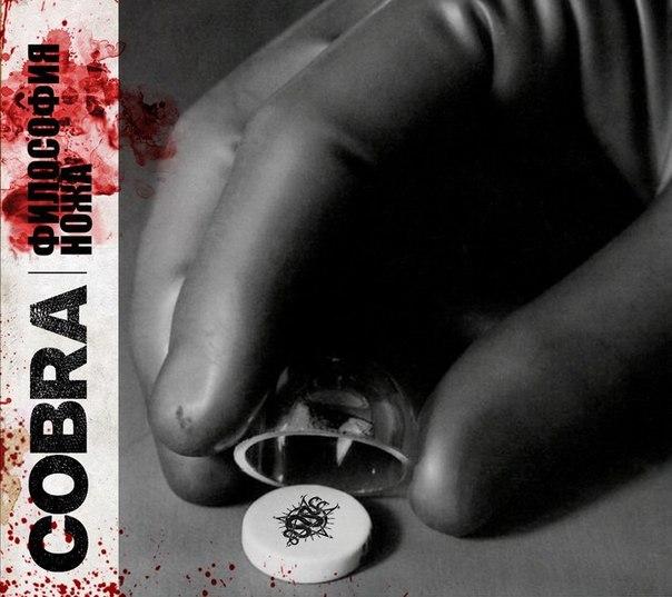 Новый EP группы COBRA - Философия ножа (2013)