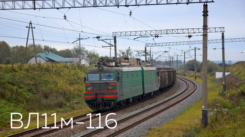 ВЛ11м-116 с нечётным грузовым поездом