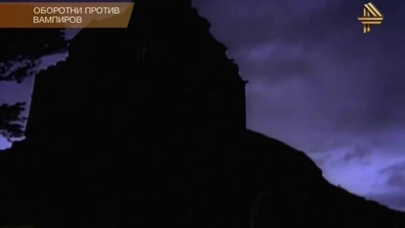 Тайны Человечества №12 «Оборотни Новый След»
