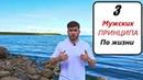 3 МУЖСКИХ ПРИНЦИПА   Мнение психолога 18