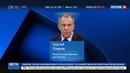 Новости на Россия 24 • Лавров: обвинения в применении химоружия направлены на смену режима в Сирии