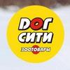 """зоомагазин """"Дог Сити"""". Екатеринбург"""