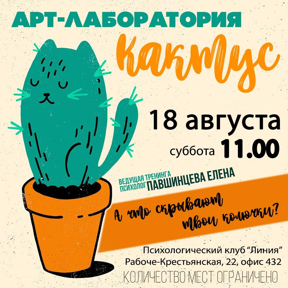 "Афиша Волгоград Арт-лаборатория ""Кактус"" 16.06.2018"