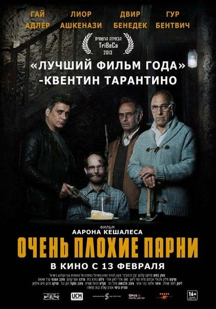 Очень плохие парни (2013)