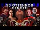 Badcomedian - Пятьдесят оттенков серого Часть 2