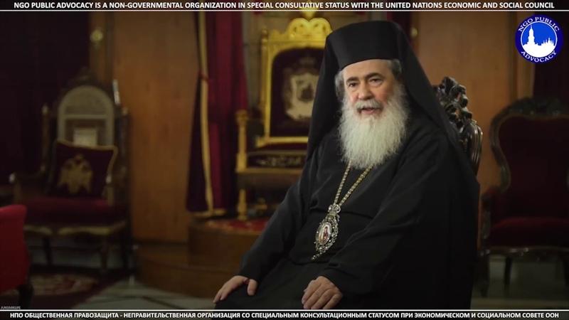 СЛОВО УКРАИНЦАМ - Иерусалимский Патриарх Феофил