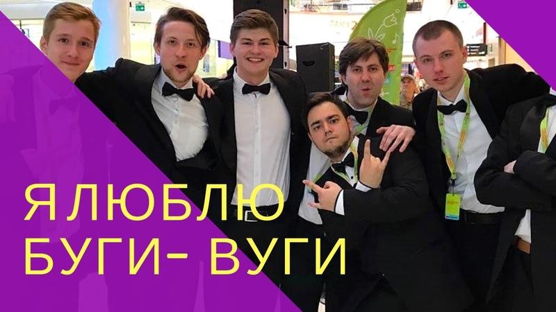 Танцуем вместе - Я люблю БУГИ - ВУГИ - Сover (Браво Astera - Show Vocal Band)