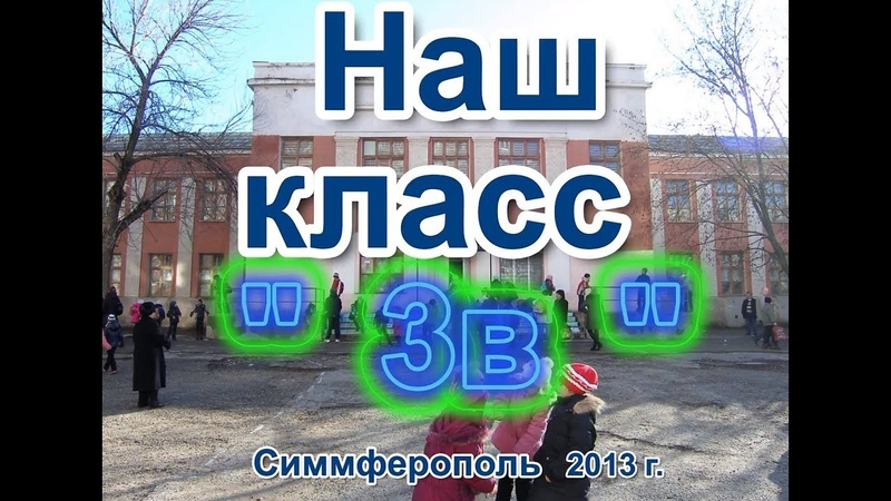 Школа-лицей №3 им.А.С.Макаренко.НАШ КЛАСС 3-В! 2013г. Симферополь HD