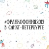 Дни Франкофонии в Санкт-Петербурге — 2019