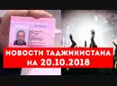 Новости Таджикистана и Центральной Азии на 20.10.2018