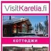 VisitKarelia | Аренда коттеджей в Финляндии