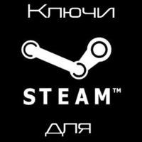 Ключи для Steam