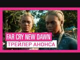 Far Cry New Dawn - Трейлер анонса