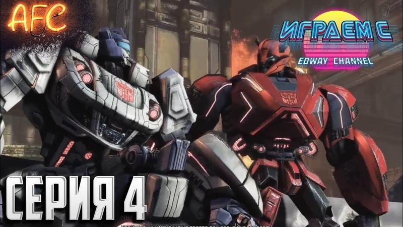 Transformers: Fall of Cybertron ➪ Серия 4 ➪ Разведка Автоботов