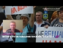 Вчера голосовали за Путина, а сегодня вышли против него. Политолог Аббас Галлямов о пенсионных протестах