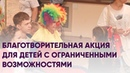 Благотворительная акция для детей с ограниченными возможностями   Новости Долгопрудного