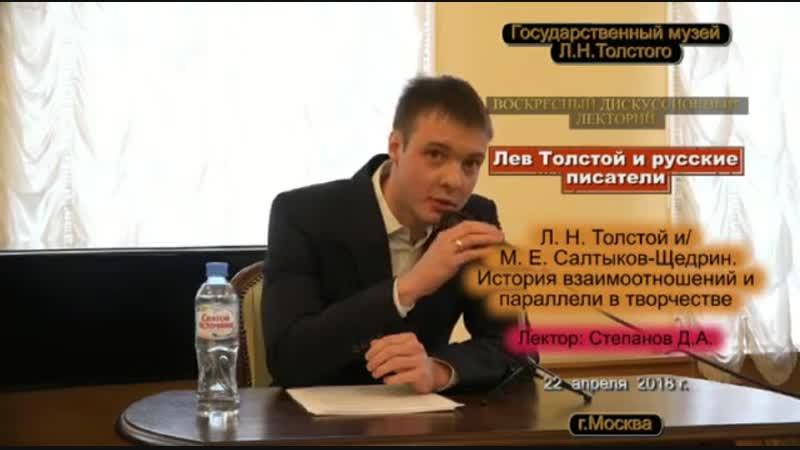Толстой и Салтыков-Щедрин