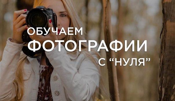 способом с чего начать обучение фотографировать учётной записи