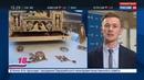 Новости на Россия 24 • Павел Грудинин предоставит ЦИК информацию об австрийских и швейцарских счетах