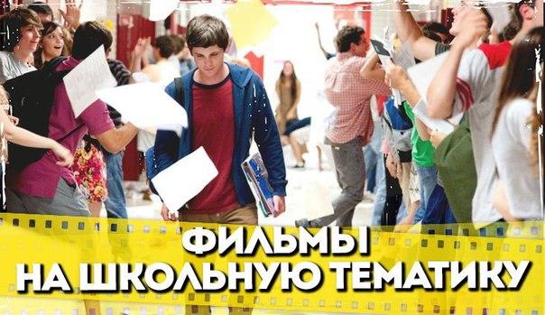 Подборка отличных популярных молодежных фильмов на школьную тематику