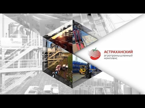 Презентация проекта АПК Астраханский 2017