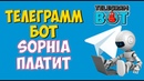 Телеграмм бот SOPHIA платит