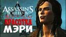 КРАСОТКА МЭРИ ► Assassin's Creed IV: Black Flag 12