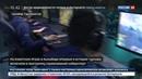 Новости на Россия 24 С мышкой наперевес на Азиаде 2017 развернулись компьютерные баталии