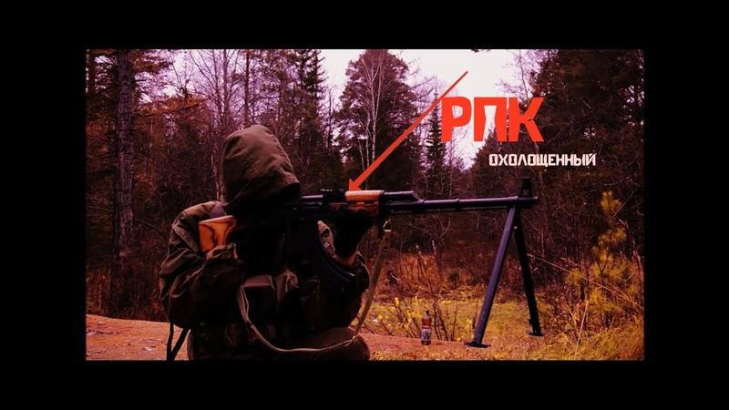 Ручной Пулемет Калашникова охолощенный (СХП) История, детальный обзор, стрельба.